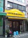 神戸元町広東料理