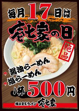 ichinananohi_img