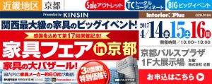 kinsin_20170414_top