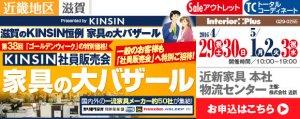kinsin_20170429_top