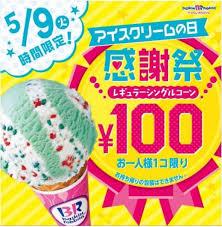 サーティワン 5月9日「アイスクリームの日」100円