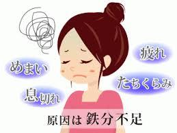 疲れやすい、肩こり、頭痛などは鉄分不足が原因!「みんなの家庭の医学]