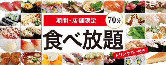 かっぱ寿司 店舗限定で食べ放題! 回転寿司の「かっぱ寿司」