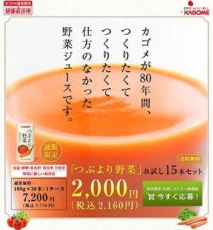 kagome-tsubuyori02