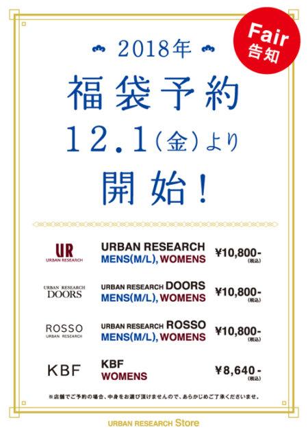 アーバンリサーチ 福袋 2018 先行予約12月1日(金)より開始!