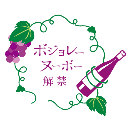 "83774324 - beaujolais nouveau and japanese translation is ""beaujolais nouveau"""