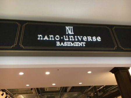 ナノユニバース 福袋 2018 予約 メンズ レディス