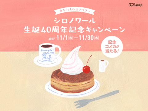 コメダ珈琲店 シロノワールを「タダでもらえる!」キャンペーンやってるよ!