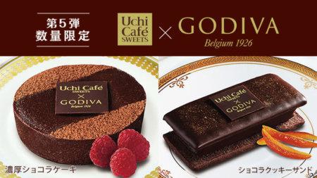 ローソン ゴディバ スイーツ 今年最後のコラボは「ショコラクッキーサンド」と「濃厚ショコラケーキ」