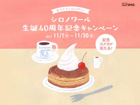 コメダ珈琲店 シロノワールを「タダでもらえる!」キャンペーン!