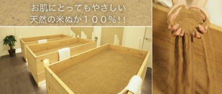 名古屋で入れる酵素風呂5選!