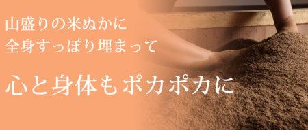 酵素風呂 大阪 大阪で行ける酵素風呂10選!