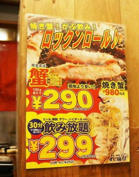 カニ食べ放題 カニ地獄新橋 なんと紅ズワイガニが100グラム290円で!