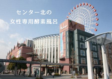 酵素風呂 神奈川 神奈川県で入れる酵素風呂5選!