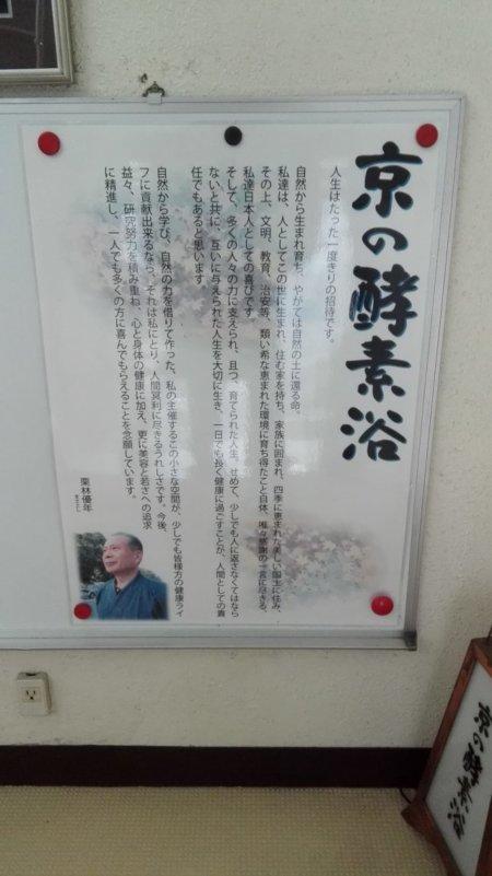 酵素風呂 京都 京都で入れる酵素風呂5選!