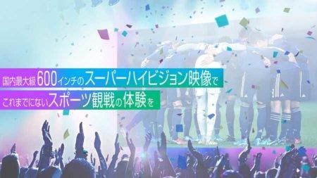 【2018FIFAワールドカップ】日本代表初戦をNHKホールでパブリックビューイングを開催!