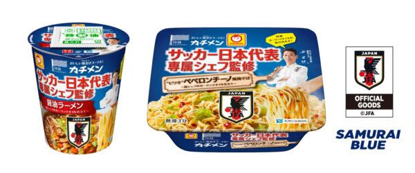 サッカーファンは食べるべき?!日本代表専属シェフ監修のカップ麺